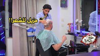 مقلب مزيل الشعر في صالون الحلاقه - مش هتصدقو اللي حصل !! prank show