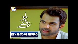 Dard Ka Rishta Episode 59 to 62 (Promo) - ARY Digital Drama