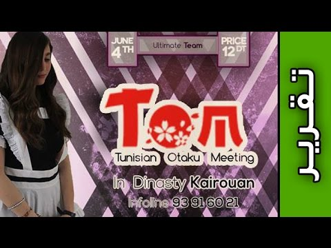 تقرير حول T.O.M : Tunisian Otaku Meeting
