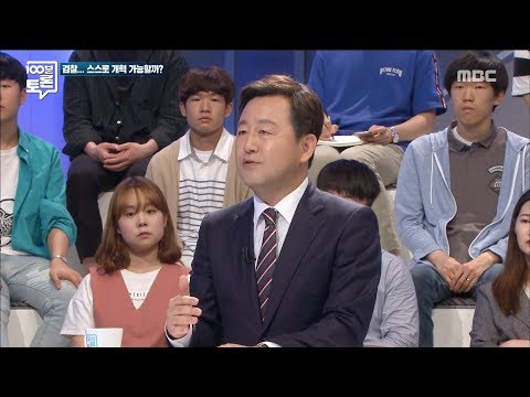 [100 minutes discussion]Kim Yong Nam 'The government should give up on the prosecution'