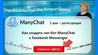 Как создать чат-бот ManyChat к Facebook Messenger | 1 шаг – регистрация