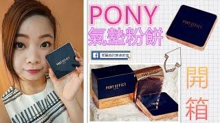 開箱 pony effect氣墊粉餅everlasting cushion foundation