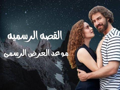 القصه الرسميه ل مسلسل كذبتى الحلوه مع موعد العرض الرسمى