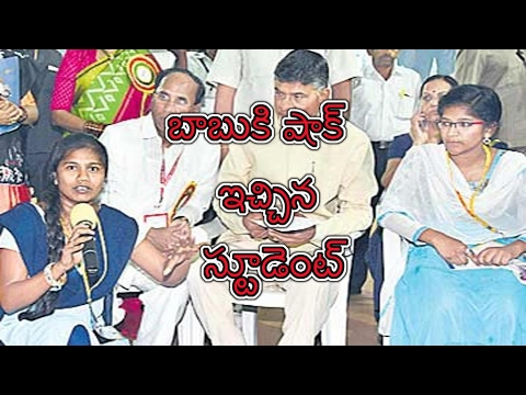 Student Shock to CM Chandrababu || Notional Women Parliamentarian Meet, Vijayawada