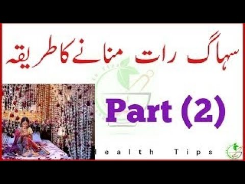 Suhagraat manany ka Tarika in Urdu/Hindi (Part 2)