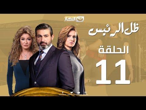 Episode 11 - Zel Al Ra'es series  | الحلقة الحادية عشر  مسلسل ظل الرئيس
