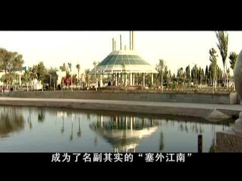 Aqsu City, The Xinjiang Autonomous Region