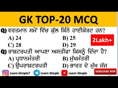 General Knowledge Top-20 MCQ || Learn Simple