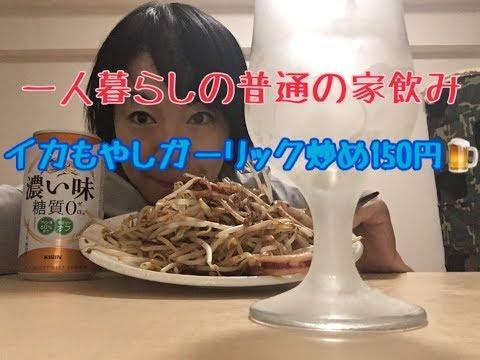 家飲み2017.10.・20【イカもやしガーリック炒め150円】【節約レシピ】【猫動画】