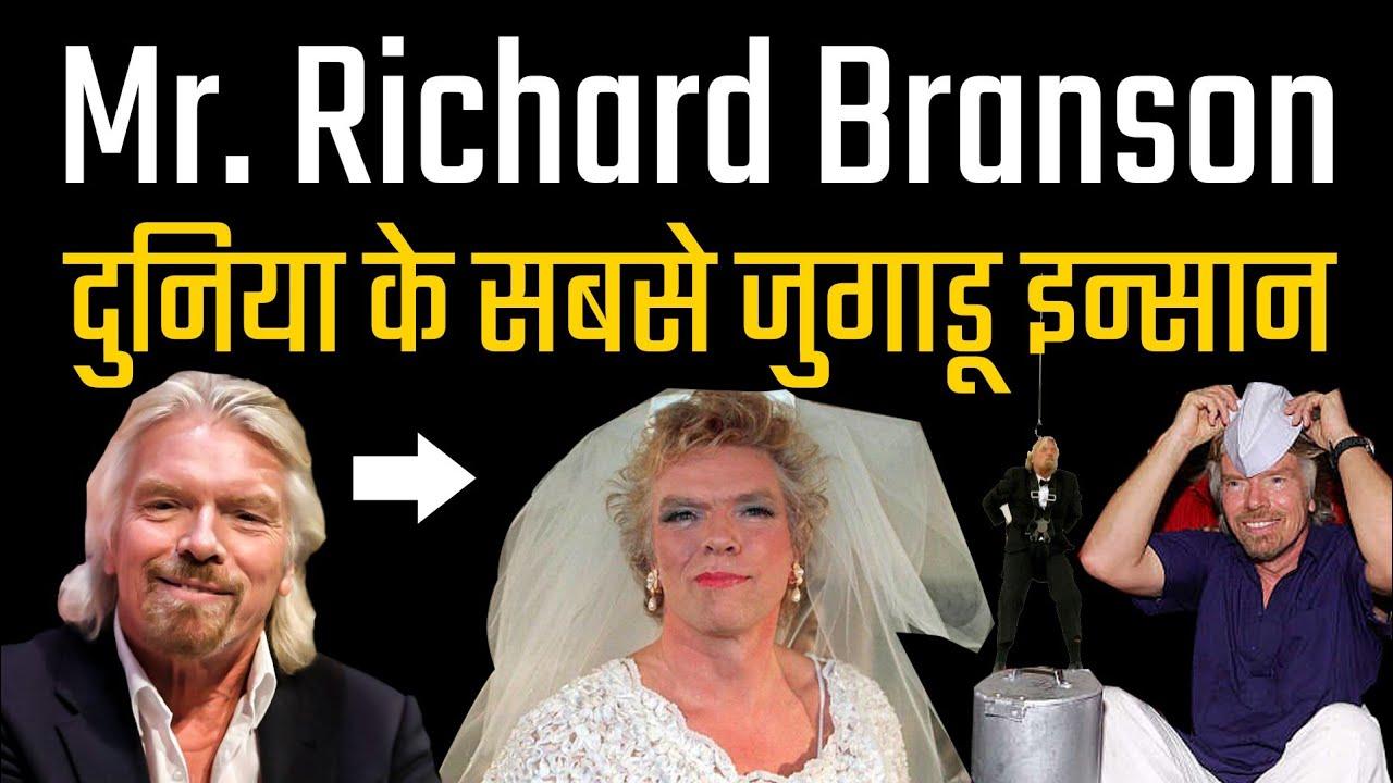 Richard Branson: दुनिया के सबसे जुगाड़ु इन्सान