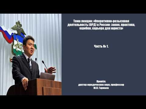 ОРД в России: закон, практика, ошибки, карьера для юриста. Часть 1