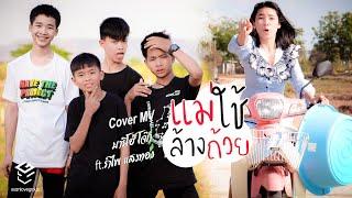 แม่ใช้ล้างถ้วย - มาริโอ้ โจ๊ก ft. รำไพ แสงทอง【Cover MV】