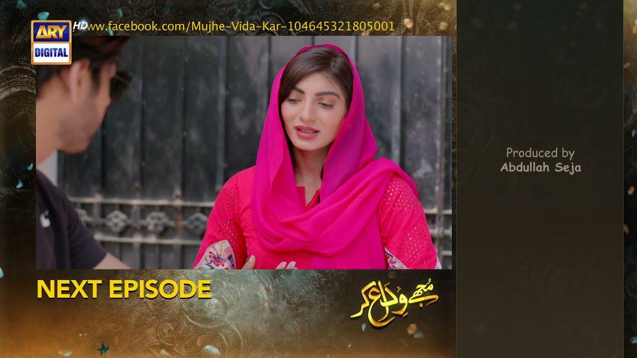 Mujhay Vida Kar Episode 37 | Teaser | ARY Digital Drama
