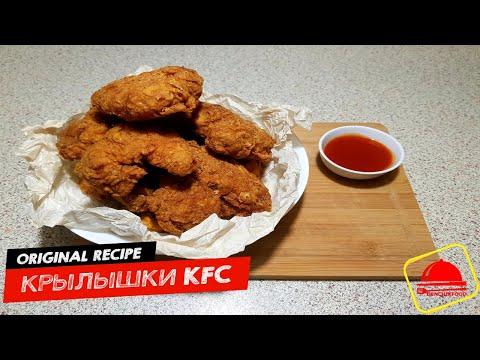 КРЫЛЫШКИ KFC (ORIGINAL RECIPE)