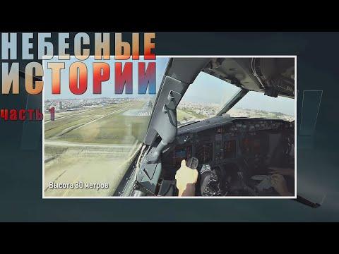 """""""Небесные истории"""". Рассказы пилота. Часть 1. (Нарезка из прямого эфира от 23.05.20) #авиация"""