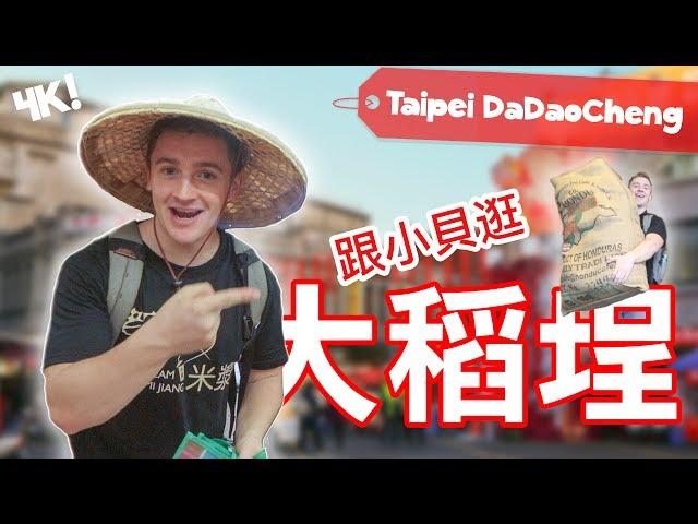 走跳老城時空 - 小貝米漿帶你逛大稻埕 DaDaoCheng Taipei Tour (4K) - Life in Taiwan #170