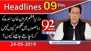 News Headlines | 9:00 PM | 24 May 2019 | 92NewsHD