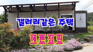 갤러리같은전원주택/정원이예쁜주택