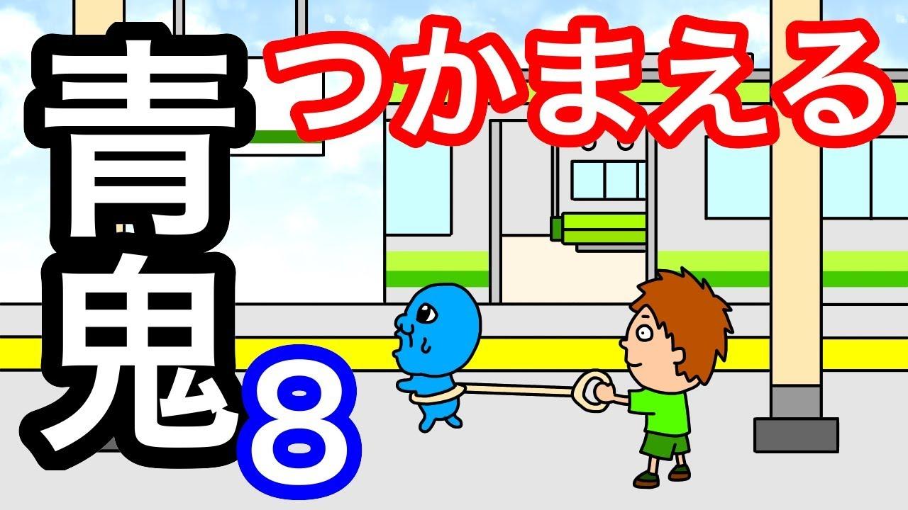 アニメ】青鬼つかまえる8 - YouTube