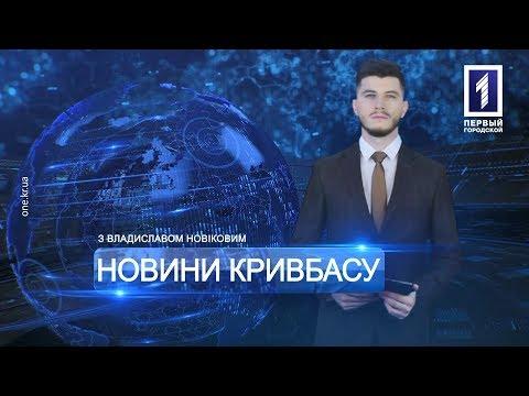 Первый Городской. Кривой Рог: «Новини Кривбасу» 21 серпня 2019