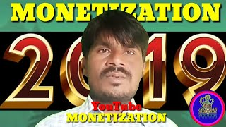 मोनेटाइज चैनल में कैसे किया जाए monetization channel me kiya jaye