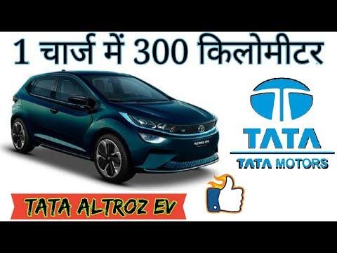 TATA ALTROZ EV, सस्ती और अच्छी क्यों    Tata Altroz - Coming Soon   Futuristic, Premium & Modern