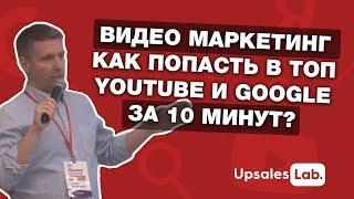 Видео маркетинг. Как попасть в топ Youtube и Google за 10 минут?