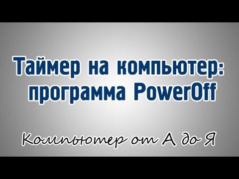 Таймер на компьютер: программа PowerOff