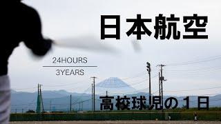 【高校球児の1日】圧倒的練習量!!山梨の強豪、日本航空【24HOURS/3YEARS】