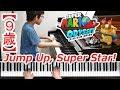 【9歳】『Super Mario Odyssey』Jump Up, Super Star!/スーパーマリオ オデッセイ メインテーマ