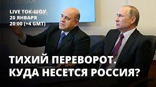 Тихий переворот. Куда несется Россия? Ток-шоу