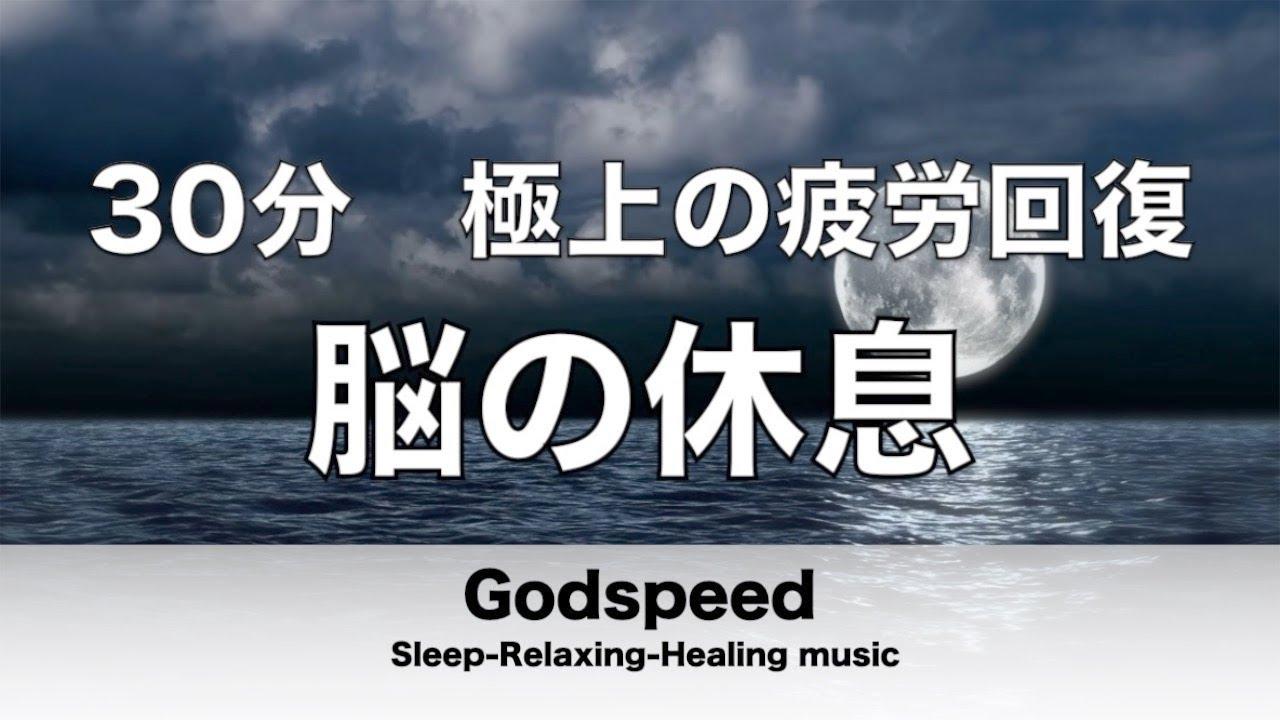【30分】 脳の疲れをとり極上の脳の休息へ 疲労回復や自律神経を整える音楽 【超特殊音源】 α波リラックス効果抜群  癒しやストレス緩和や睡眠用などにも✬292