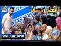 Shan e Iftar – Segment – Inaam-e-Ramzan - 9th June 2018