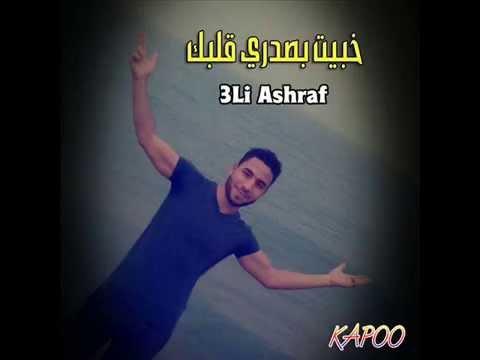 خبيت بصدري قلبك :  علي أشرف كابو Ali Ashraf - Kapoo