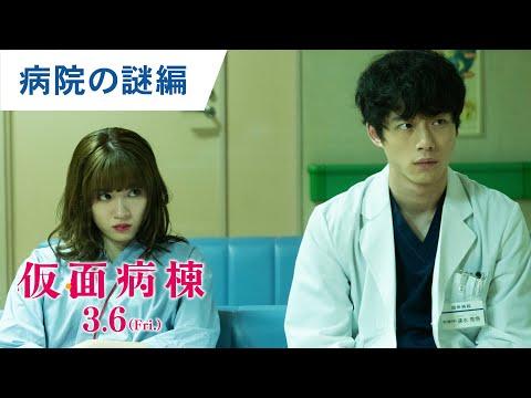坂口健太郎 仮面病棟 CM スチル画像。CM動画を再生できます。