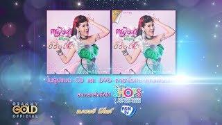 หญิงลี ศรีจุมพล   ชุดที่ 3 ชีวิตดี๊ดี : วันนี้ ในรูปแบบ CD และ DVD Karaoke 【SPOT】
