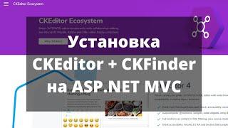 установка и настройка редактора CKEditor  CKFinder на ASP.NET MVC