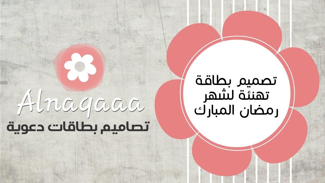 طريقة تصميم بطاقة تهنئه بمناسبة شهر رمضان المبارك Youtube