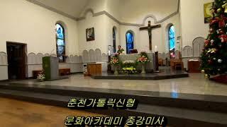 춘천가톨릭신협문화교실 종강미사 및 종강식