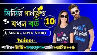 সিনিয়র গার্লফেন্ড যখন বউ Part -10||A Social Love Story||Ft:Samim&Misty&Farzana&Sagir&Raj