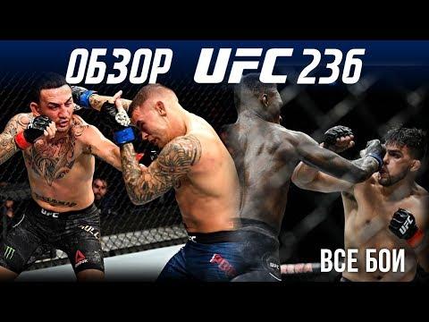 ОБЗОР UFC 236 | ВСЕ БОИ | Макс Холлоуэй, Дастин Порье, Исраэль Адесанья, Келвин Гастелум, Крылов