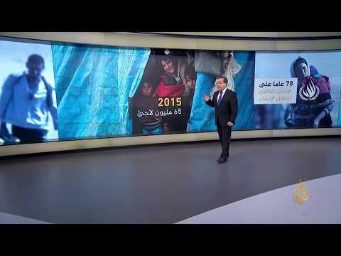 ما الإعلان العالمي لحقوق الإنسان؟  - 12:54-2018 / 12 / 10