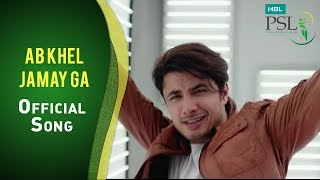 ab khel jamay ga music video by ali zafar