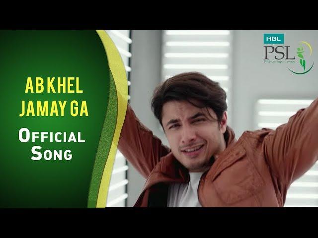Ab Khel Jamay Ga - Music Video by Ali Zafar