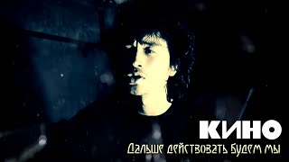 Download КИНО - Дальше Действовать Будем МЫ.. (vital video) Mp3 and Videos