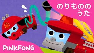 消防車のうた | のりものの歌 | はたらく車 | ピンクフォン童謡