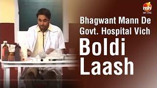 Bhagwant Mann De Govt. Hospital Vich Boldi Laash | Jugnu Haazir Hai