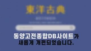 [전통문화연구회] 동양고전종합DB사이트 사용법