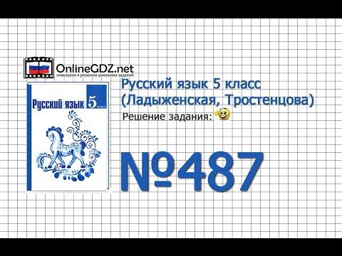 Задание № 487 — Русский язык 5 класс (Ладыженская, Тростенцова)