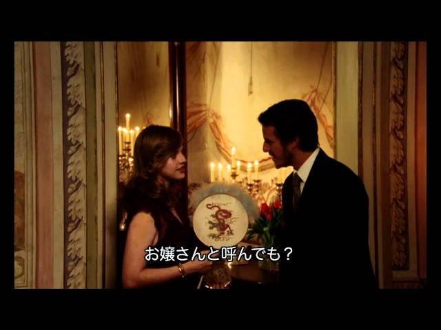 映画『ブロンド少女は過激に美しく』予告編